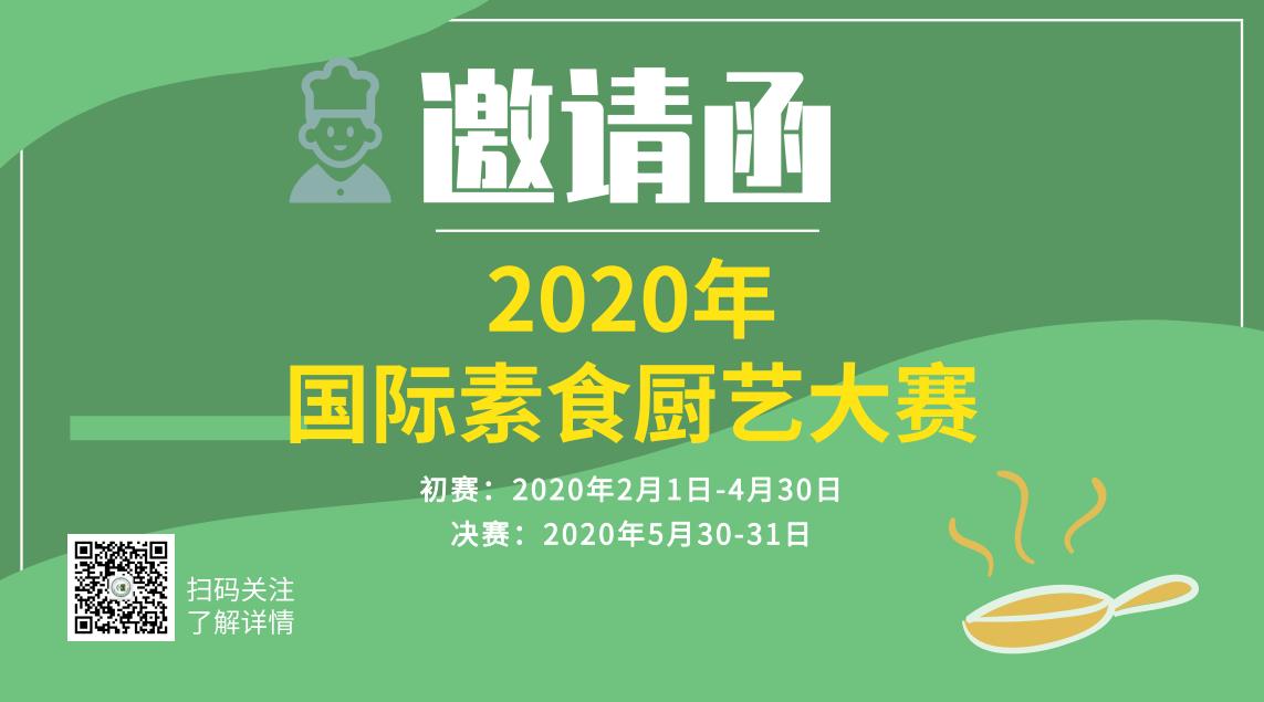 邀请函|2020年第二届国际素食厨艺大赛来啦!