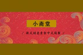 【素食餐厅招聘】小斋堂素食——新式创意素食中式简餐