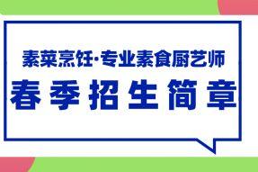 2020.3.23广州素食学校·第十六期专业素食厨艺师招生简章