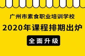 定了!2020年广州素食学校课程全面升级,排期出炉!