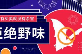 """【素食新闻】广东率先修法""""禁食令"""",超900种野生动物不准吃!"""
