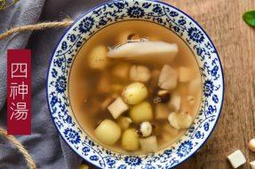 【素食养生】春天湿气重!祛湿经典方「四神汤」,1碗祛湿又健脾!