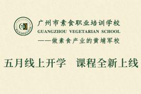 素食新征程|广州素食学校五月正式开学,素食厨师班、古法豆腐师班、素点师班全新上线