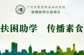 2020广州市素食职业培训学校扶困助学公益项目开启
