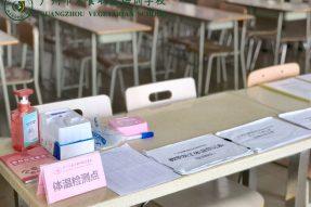 首批复课!广州素食学校防疫工作准备充分,首肯线下复课!素食培训课讯抢先看!