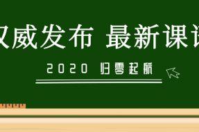 官宣!广州素食学校恢复线下开学,素食厨师、素食点心师、古法豆腐师、禅艺师班最新课讯官方发布