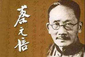 【素食文化】原北大校长蔡元培与素食结缘十二年的故事