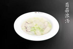 【素食养生】夏季开胃菌菇汤,汤浓味鲜入口爽润~多喝增加体抗力