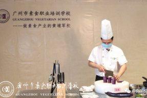 厨道——素食烹调的至尚境界|史上首个禅艺师培训班9月15日正式开课!