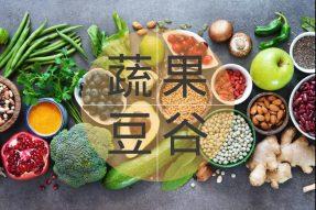 【素食问答】吃素可以减肥?且慢,我有几句话要讲…