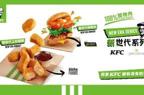 【素食新闻】国际快餐巨头肯德基 在全球推出替代蛋白产品的6种方式