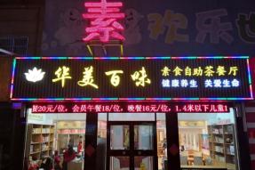【素食新闻】服务慢半拍却无人差评?!这两家特殊的素食餐厅让全世界都动容……