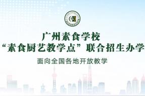 校企合作|广州素食学校素食厨艺教学点联合招生办学