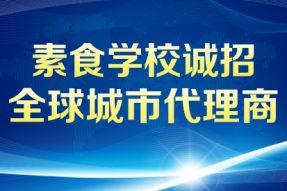 个人与企业均可参与,广州素食学校诚招全球城市代理商,素食厨道师、素食厨师、素食禅茶师、社区素食指导师(餐厅、社区、家庭)培训推出
