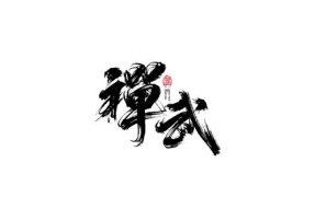 2022年3月1日中华禅武与养生功法培训班