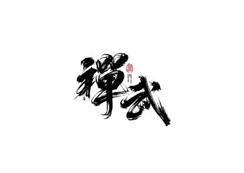 中华禅武与养生功法培训班