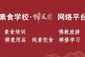素食学校-蝉友圈网络平台上线 素食培训 佛教旅游 纯素饮食 禅意用品 禅修学习五大产品呈现