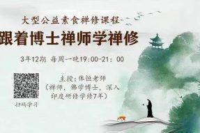 广州素食学校5-6月:素食禅茶、素食厨师、家居厨道、医道养生、投资管理、禅意书法、佛旅领队、云朝圣8大课程全新上线开课