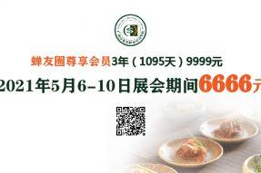 蝉友圈尊享会员3年(1095天)2021年5月6-10日厦门春季展会期间6666元