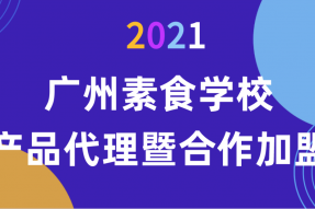 2021年广州素食学校产品代理暨合作加盟
