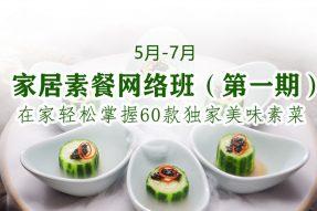 (5月-7月)家居素餐网络课(第二期)|在家轻松掌握60款独家美味素菜,随报随学,每周有课,人人可学!
