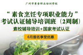 """6月22日""""素食烹饪专项职业能力""""考试认证辅导培训班开课,官方认证的""""素食厨师""""即将诞生!"""