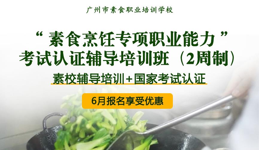 9月22日素食烹饪专项职业能力考试认证辅导培训班