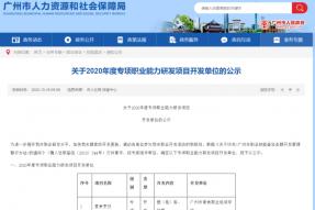 2020年10月广州素食学校完成人社部门委托开发素食烹饪专项能力项目工作