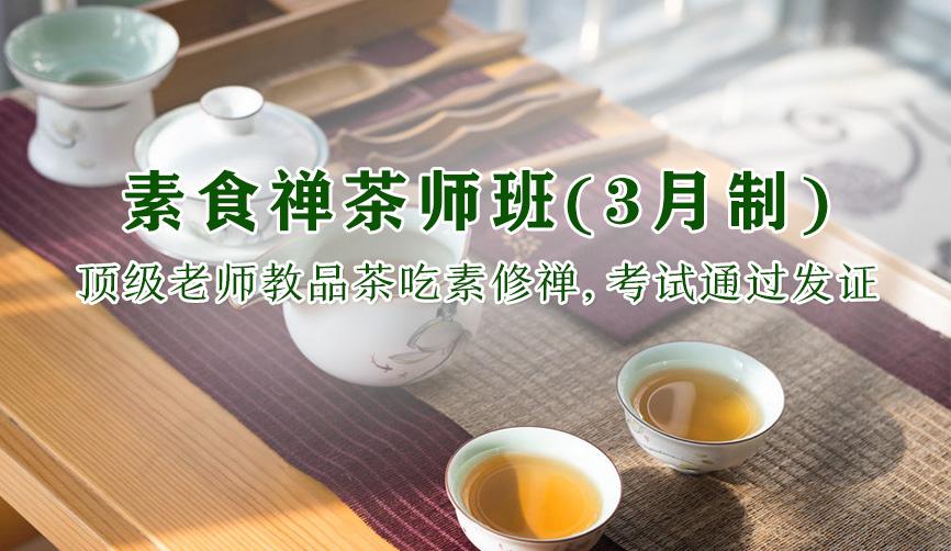 6月23日素食禅茶师班