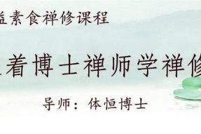 【素食禅修】7月26日19:00直播跟着博士禅师学禅修——二观白骨